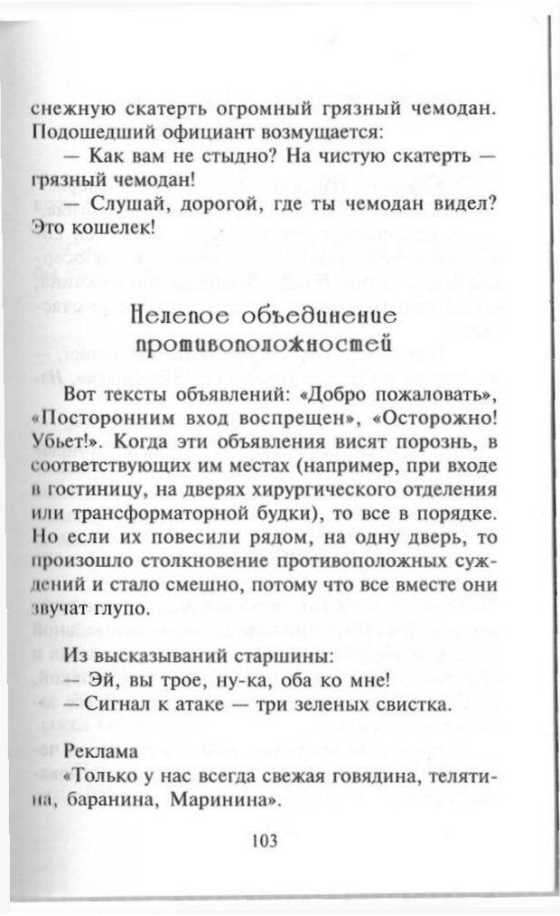 PDF. Как развить чувство юмора. Тамберг Ю. Г. Страница 102. Читать онлайн
