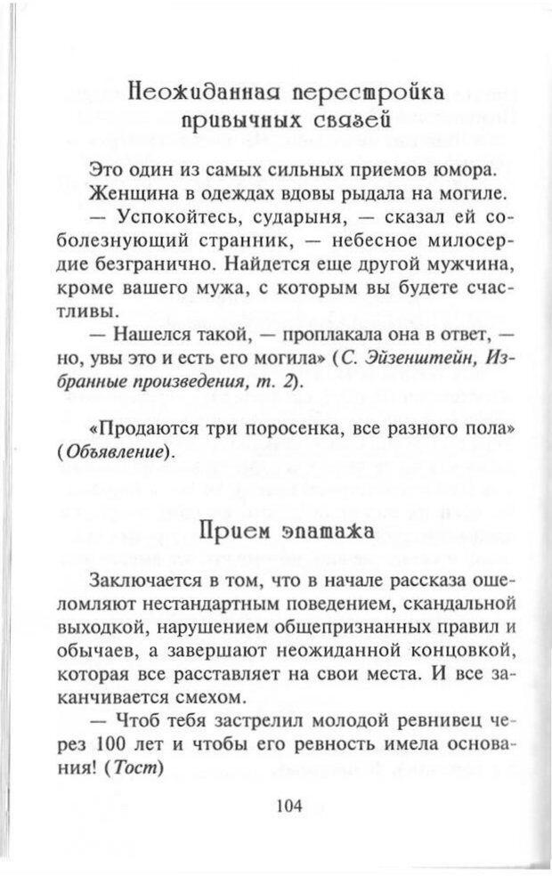 PDF. Как развить чувство юмора. Тамберг Ю. Г. Страница 103. Читать онлайн