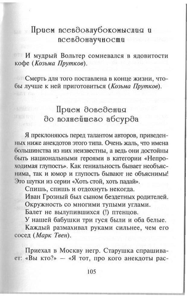 PDF. Как развить чувство юмора. Тамберг Ю. Г. Страница 104. Читать онлайн