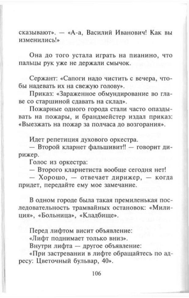 PDF. Как развить чувство юмора. Тамберг Ю. Г. Страница 105. Читать онлайн