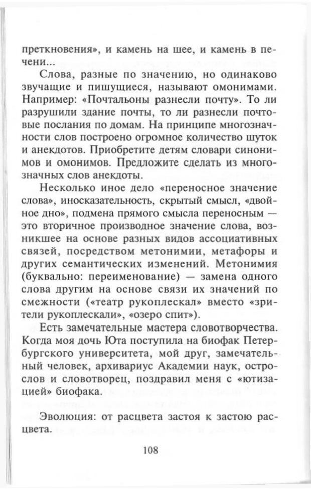 PDF. Как развить чувство юмора. Тамберг Ю. Г. Страница 107. Читать онлайн