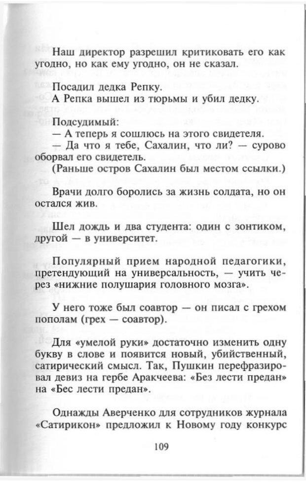 PDF. Как развить чувство юмора. Тамберг Ю. Г. Страница 108. Читать онлайн