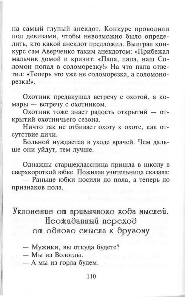 PDF. Как развить чувство юмора. Тамберг Ю. Г. Страница 109. Читать онлайн