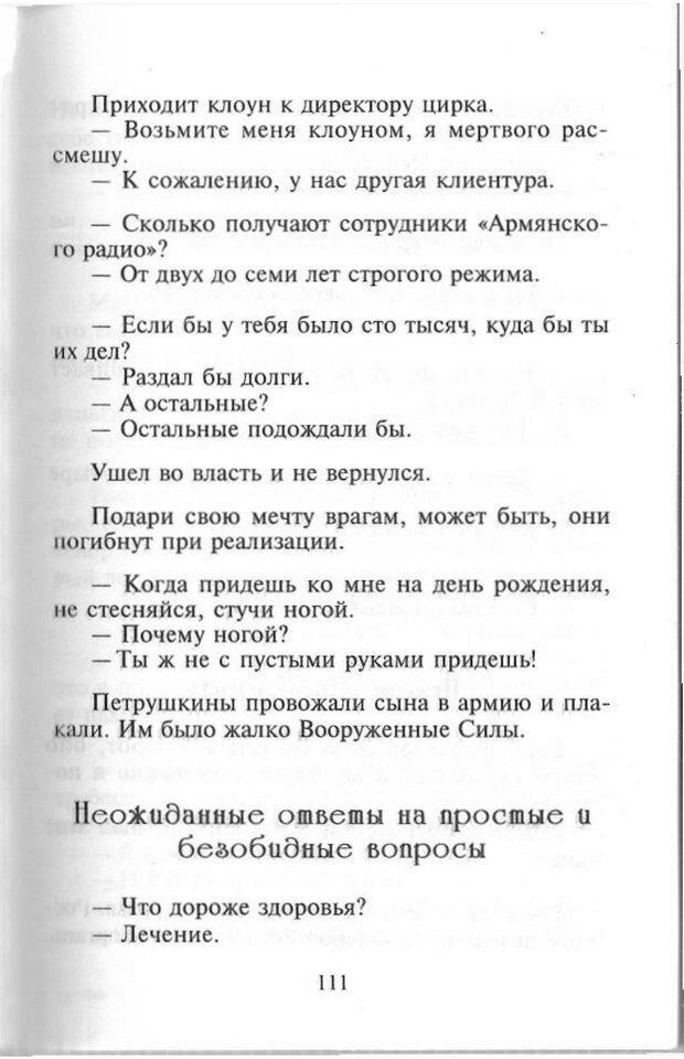 PDF. Как развить чувство юмора. Тамберг Ю. Г. Страница 110. Читать онлайн