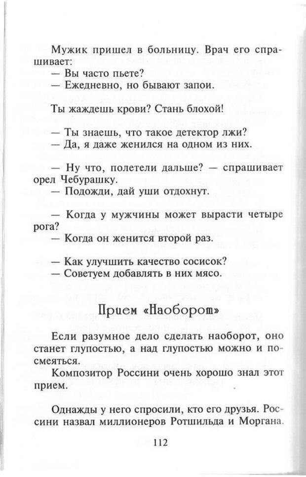 PDF. Как развить чувство юмора. Тамберг Ю. Г. Страница 111. Читать онлайн