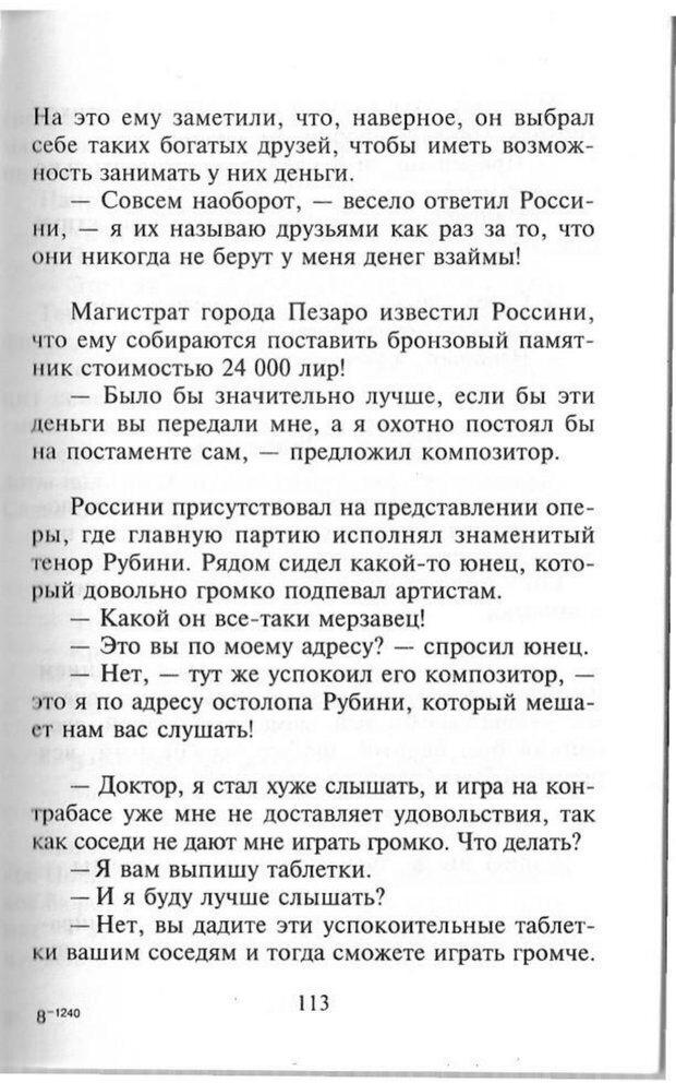 PDF. Как развить чувство юмора. Тамберг Ю. Г. Страница 112. Читать онлайн