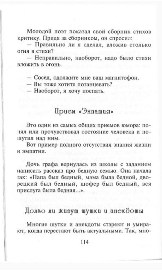 PDF. Как развить чувство юмора. Тамберг Ю. Г. Страница 113. Читать онлайн
