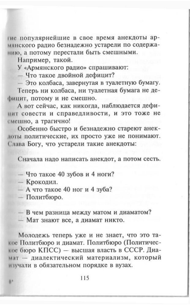 PDF. Как развить чувство юмора. Тамберг Ю. Г. Страница 114. Читать онлайн