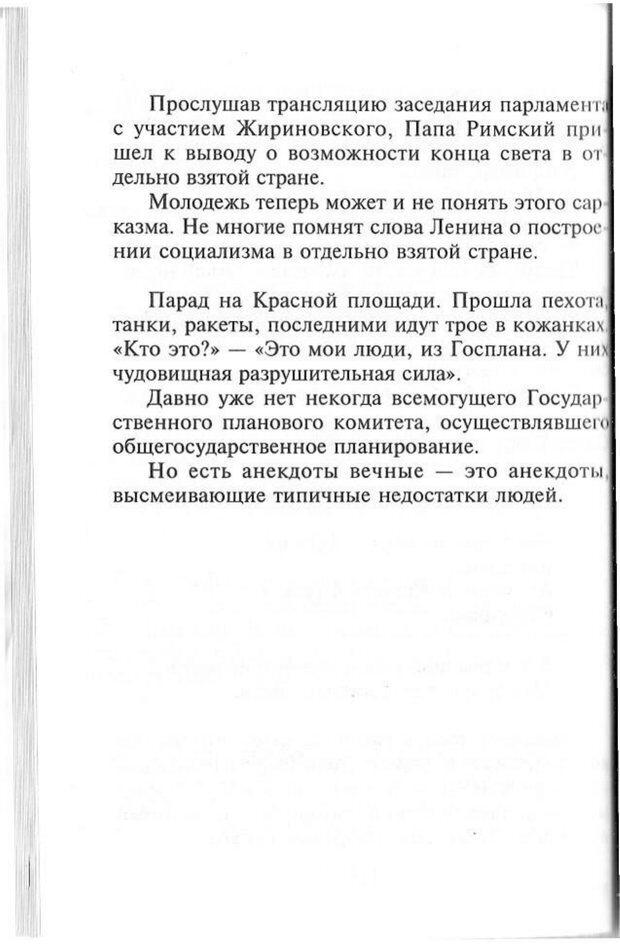 PDF. Как развить чувство юмора. Тамберг Ю. Г. Страница 115. Читать онлайн