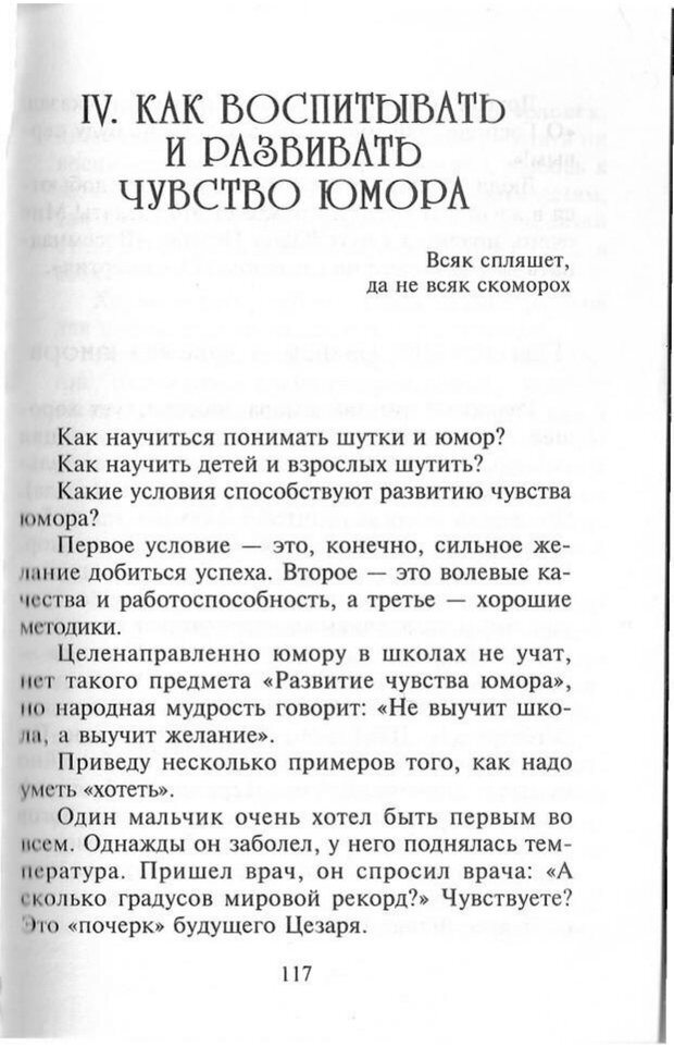 PDF. Как развить чувство юмора. Тамберг Ю. Г. Страница 116. Читать онлайн