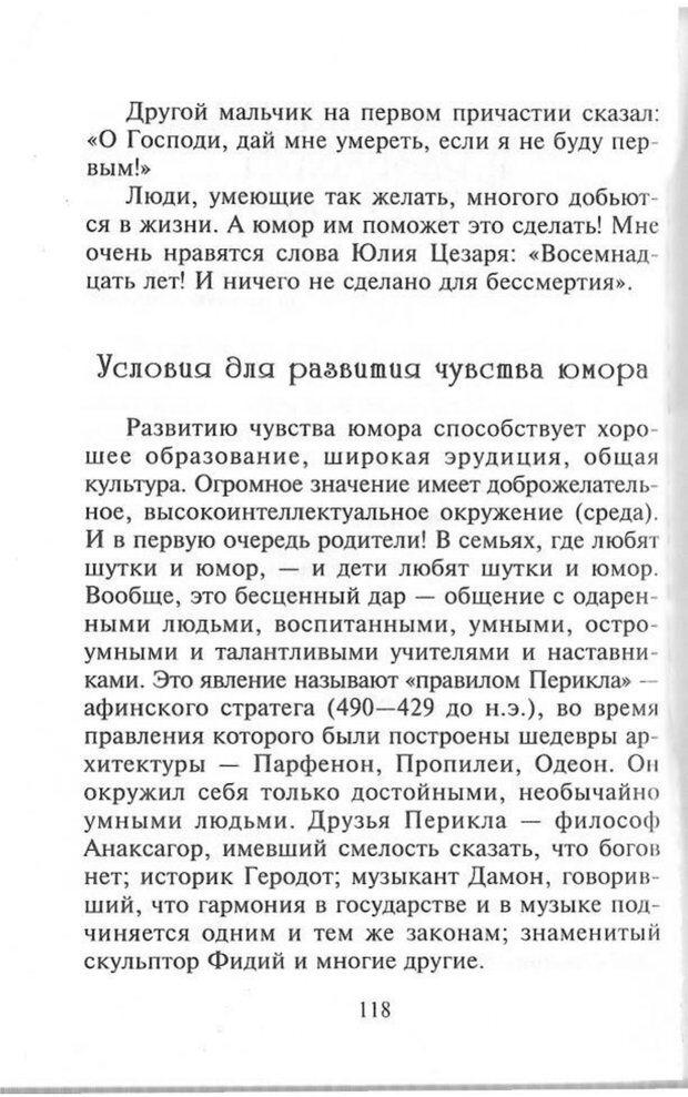 PDF. Как развить чувство юмора. Тамберг Ю. Г. Страница 117. Читать онлайн