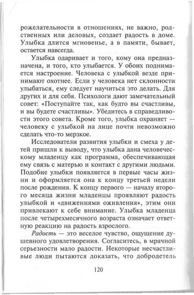 PDF. Как развить чувство юмора. Тамберг Ю. Г. Страница 119. Читать онлайн