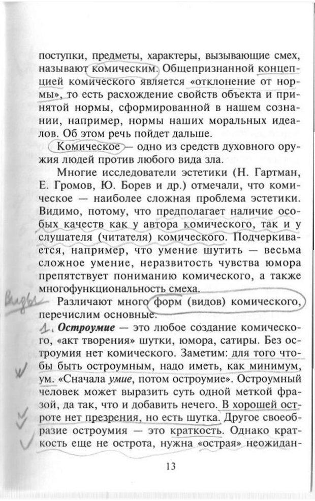 PDF. Как развить чувство юмора. Тамберг Ю. Г. Страница 12. Читать онлайн