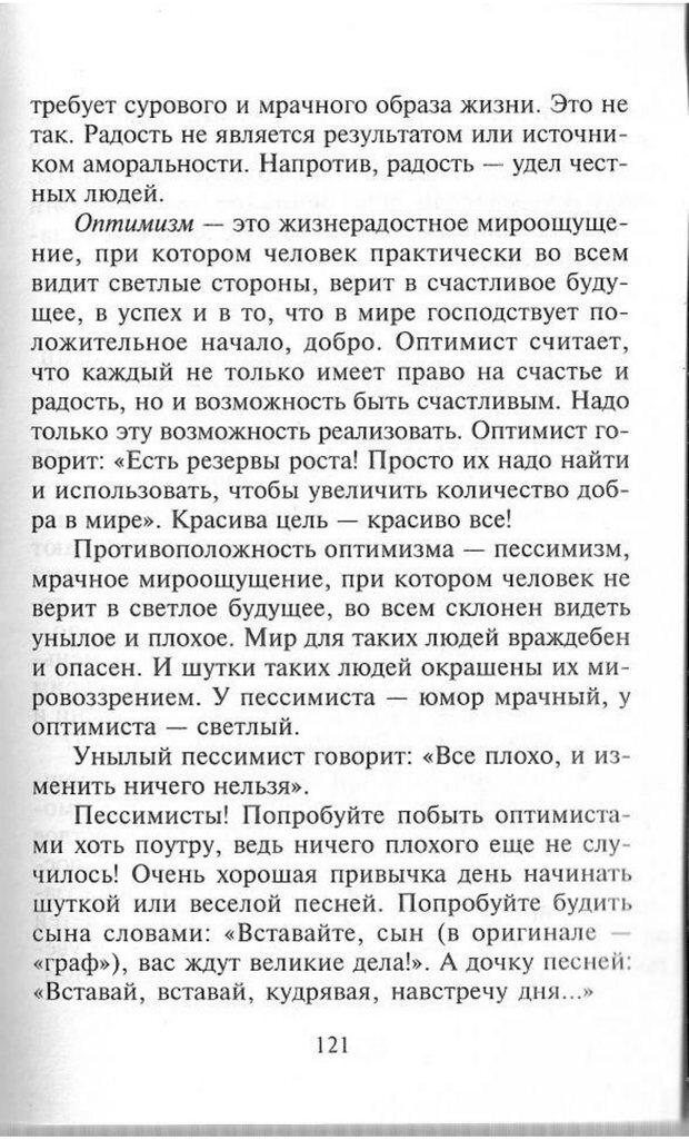 PDF. Как развить чувство юмора. Тамберг Ю. Г. Страница 120. Читать онлайн