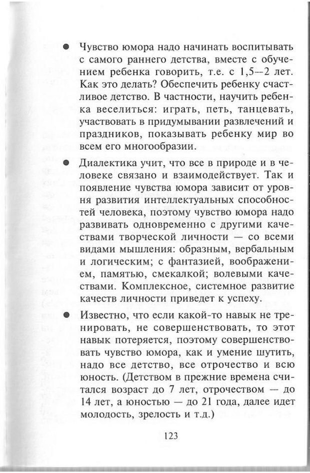 PDF. Как развить чувство юмора. Тамберг Ю. Г. Страница 122. Читать онлайн