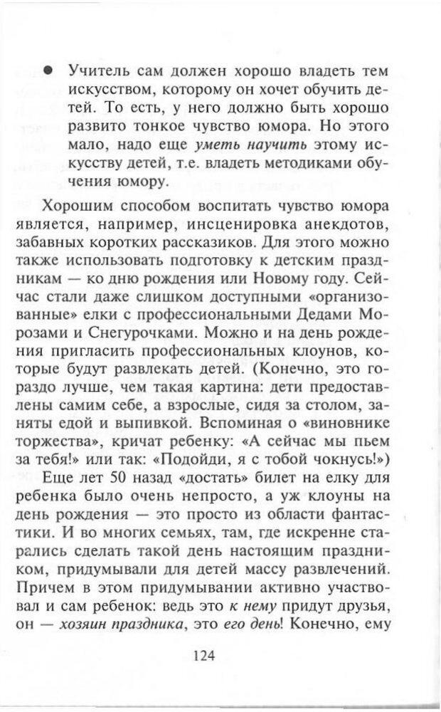 PDF. Как развить чувство юмора. Тамберг Ю. Г. Страница 123. Читать онлайн