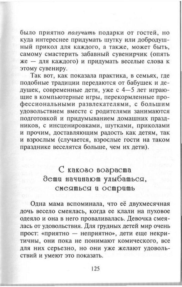 PDF. Как развить чувство юмора. Тамберг Ю. Г. Страница 124. Читать онлайн