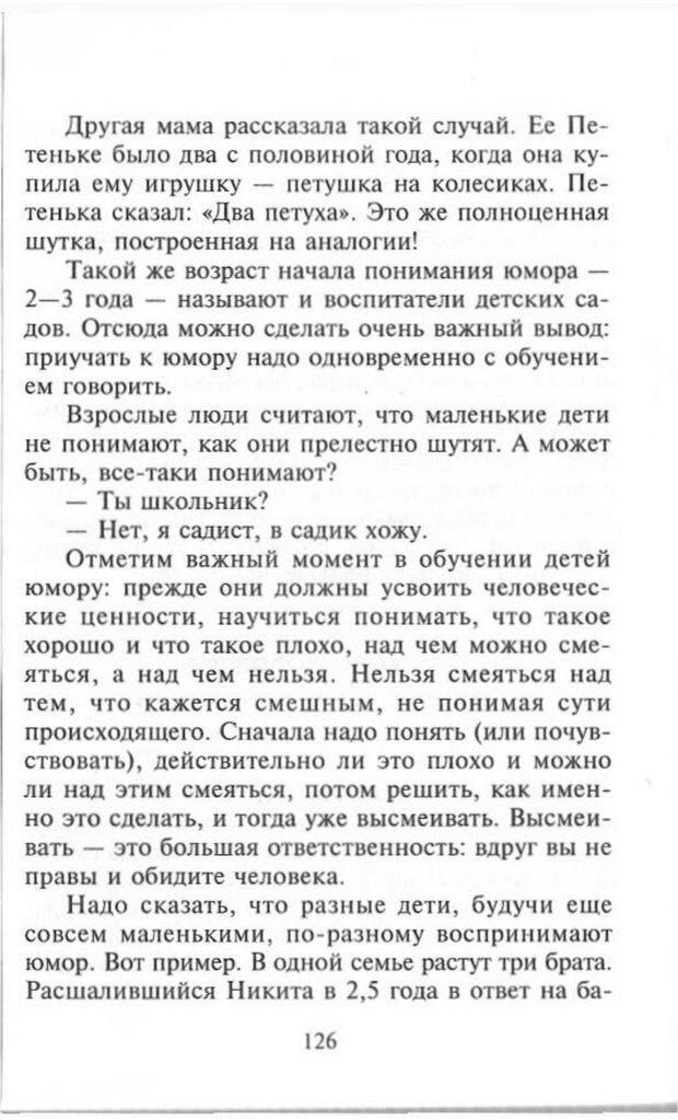 PDF. Как развить чувство юмора. Тамберг Ю. Г. Страница 125. Читать онлайн