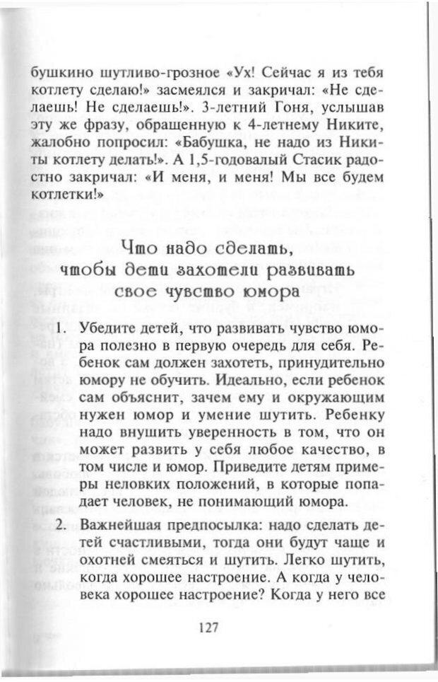 PDF. Как развить чувство юмора. Тамберг Ю. Г. Страница 126. Читать онлайн