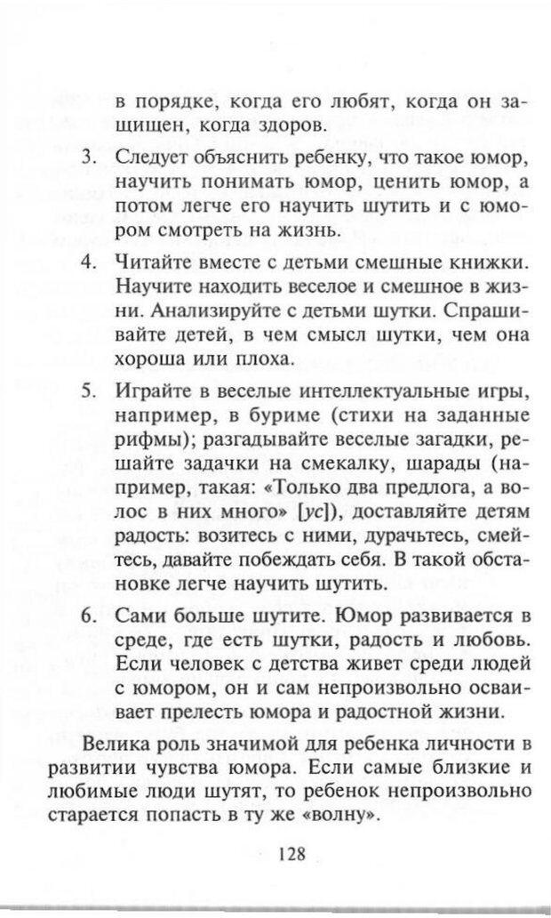 PDF. Как развить чувство юмора. Тамберг Ю. Г. Страница 127. Читать онлайн