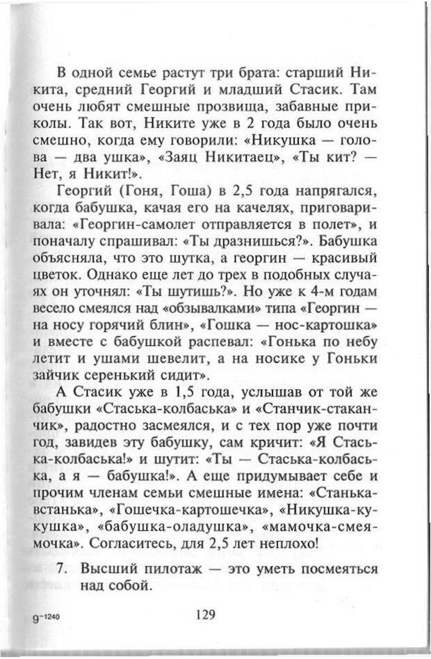 PDF. Как развить чувство юмора. Тамберг Ю. Г. Страница 128. Читать онлайн