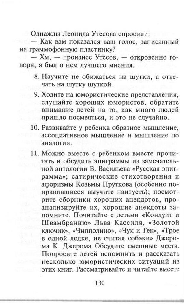PDF. Как развить чувство юмора. Тамберг Ю. Г. Страница 129. Читать онлайн