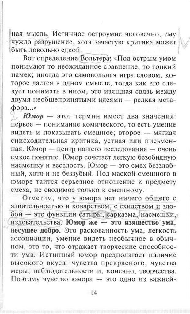 PDF. Как развить чувство юмора. Тамберг Ю. Г. Страница 13. Читать онлайн