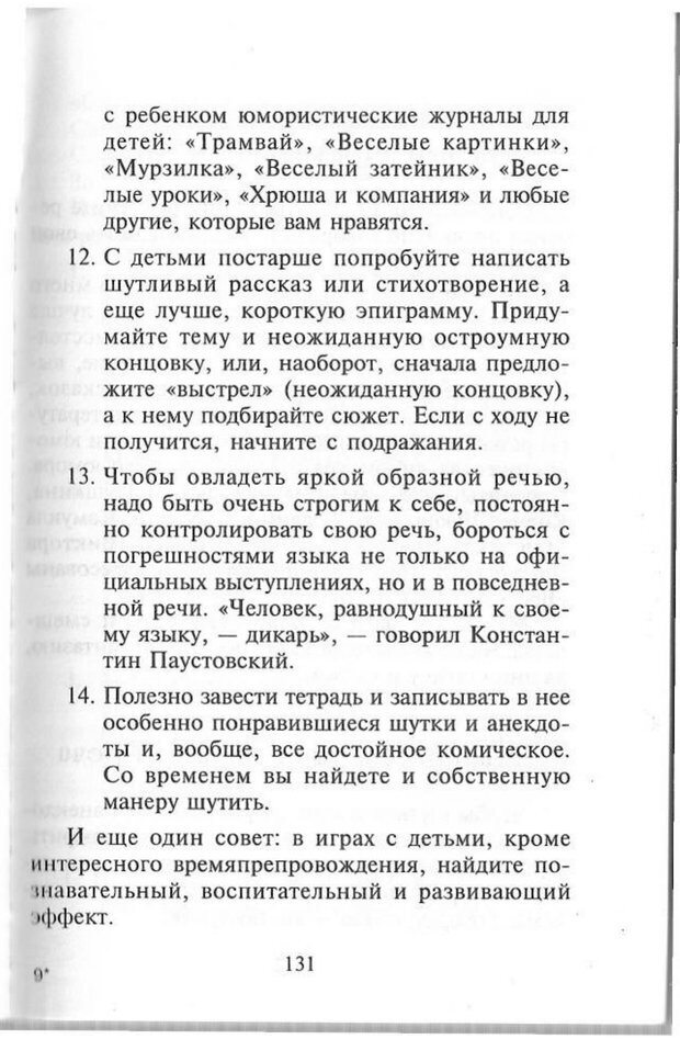 PDF. Как развить чувство юмора. Тамберг Ю. Г. Страница 130. Читать онлайн