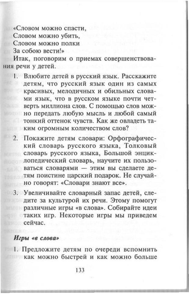 PDF. Как развить чувство юмора. Тамберг Ю. Г. Страница 132. Читать онлайн