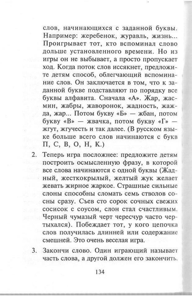 PDF. Как развить чувство юмора. Тамберг Ю. Г. Страница 133. Читать онлайн