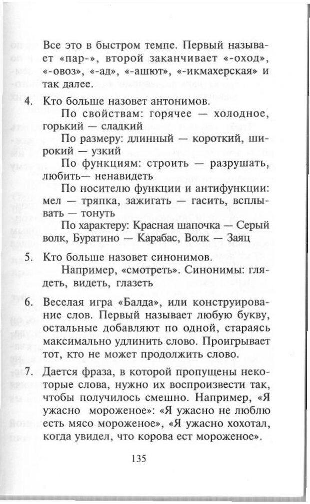 PDF. Как развить чувство юмора. Тамберг Ю. Г. Страница 134. Читать онлайн