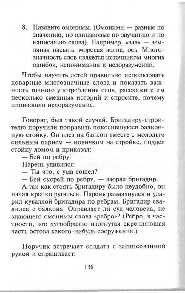 PDF. Как развить чувство юмора. Тамберг Ю. Г. Страница 135. Читать онлайн