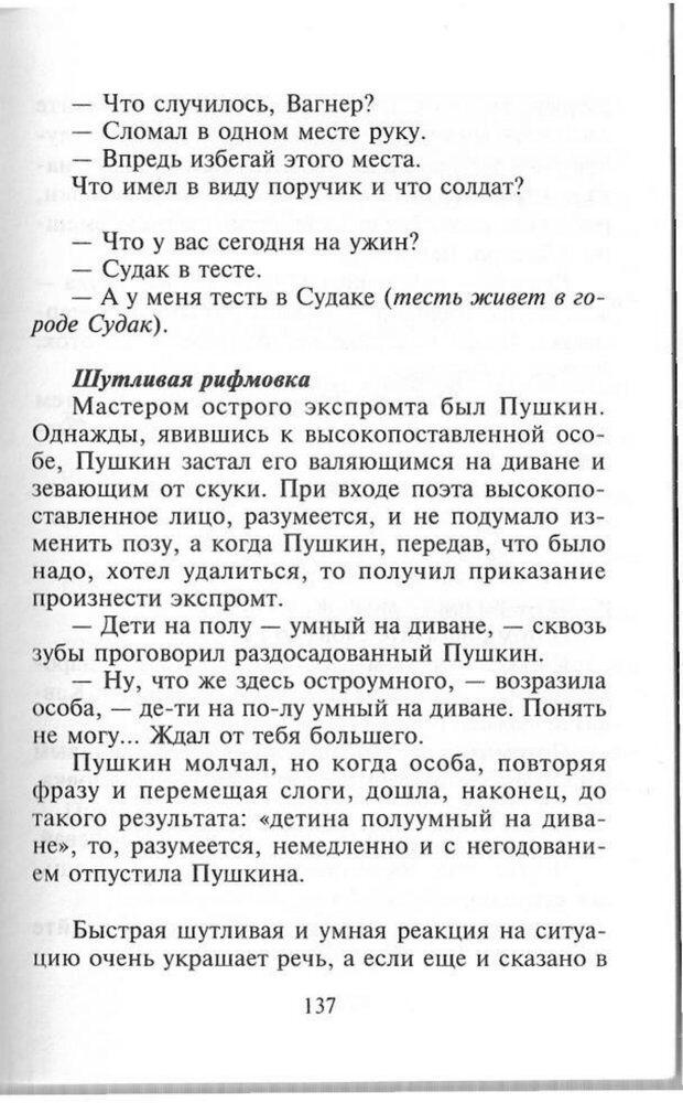 PDF. Как развить чувство юмора. Тамберг Ю. Г. Страница 136. Читать онлайн