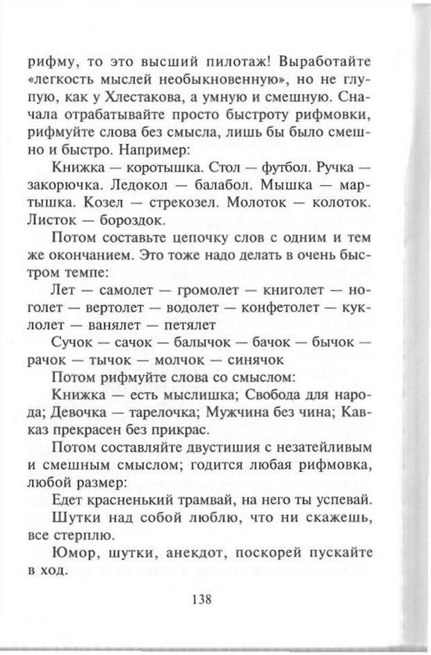 PDF. Как развить чувство юмора. Тамберг Ю. Г. Страница 137. Читать онлайн
