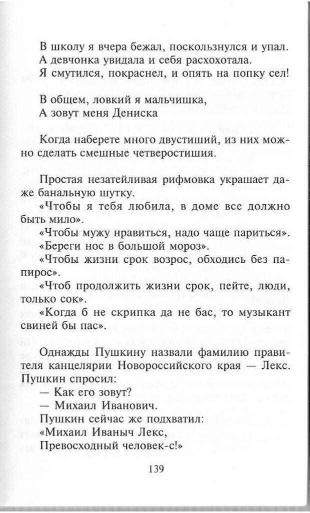 PDF. Как развить чувство юмора. Тамберг Ю. Г. Страница 138. Читать онлайн
