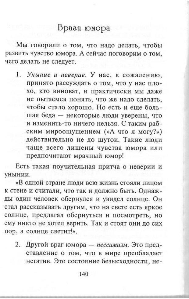 PDF. Как развить чувство юмора. Тамберг Ю. Г. Страница 139. Читать онлайн
