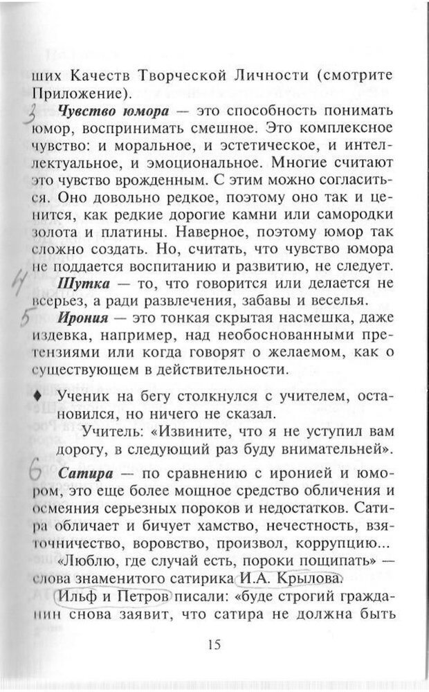 PDF. Как развить чувство юмора. Тамберг Ю. Г. Страница 14. Читать онлайн