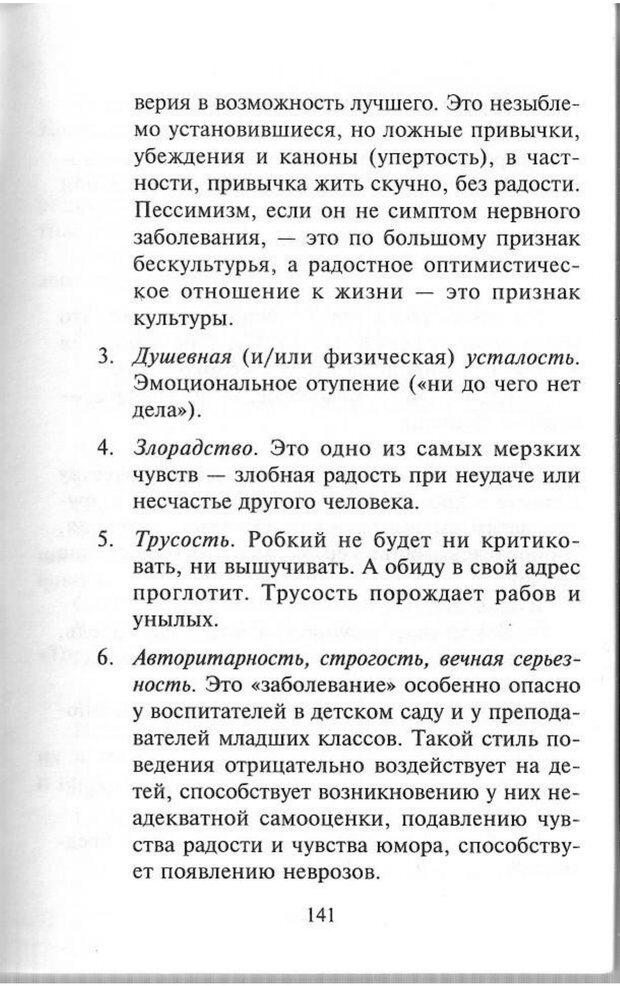 PDF. Как развить чувство юмора. Тамберг Ю. Г. Страница 140. Читать онлайн