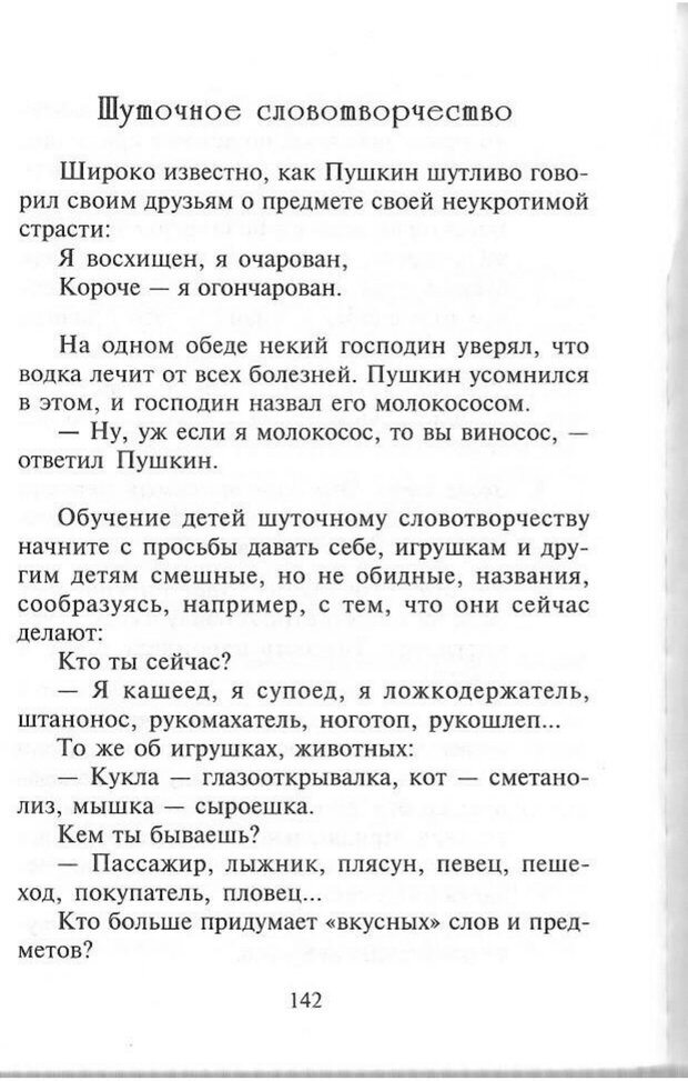 PDF. Как развить чувство юмора. Тамберг Ю. Г. Страница 141. Читать онлайн