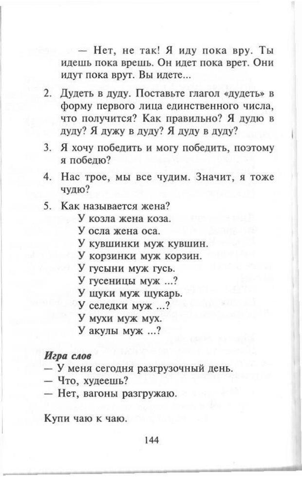 PDF. Как развить чувство юмора. Тамберг Ю. Г. Страница 143. Читать онлайн