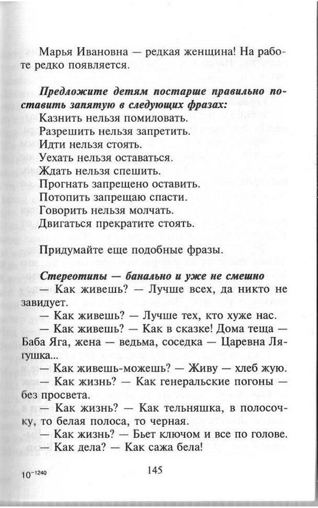 PDF. Как развить чувство юмора. Тамберг Ю. Г. Страница 144. Читать онлайн
