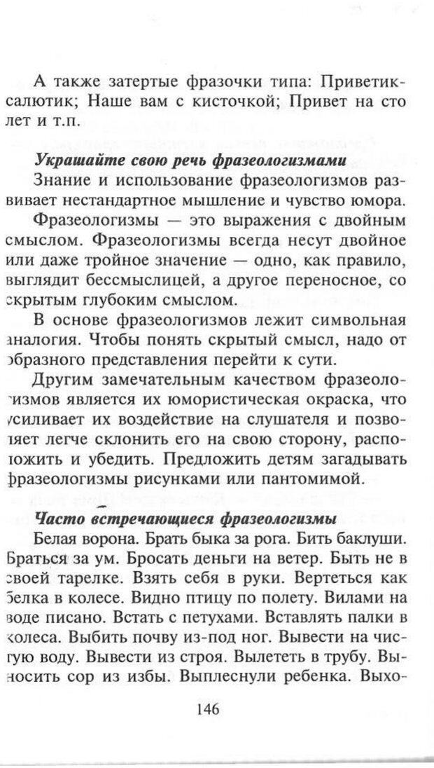 PDF. Как развить чувство юмора. Тамберг Ю. Г. Страница 145. Читать онлайн