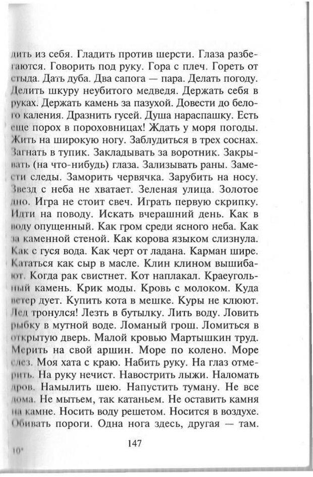 PDF. Как развить чувство юмора. Тамберг Ю. Г. Страница 146. Читать онлайн