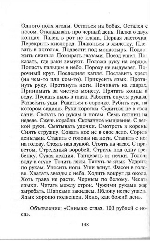 PDF. Как развить чувство юмора. Тамберг Ю. Г. Страница 147. Читать онлайн