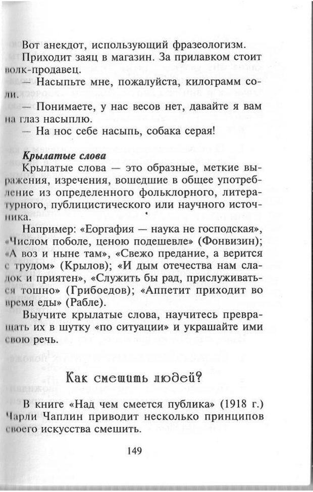 PDF. Как развить чувство юмора. Тамберг Ю. Г. Страница 148. Читать онлайн