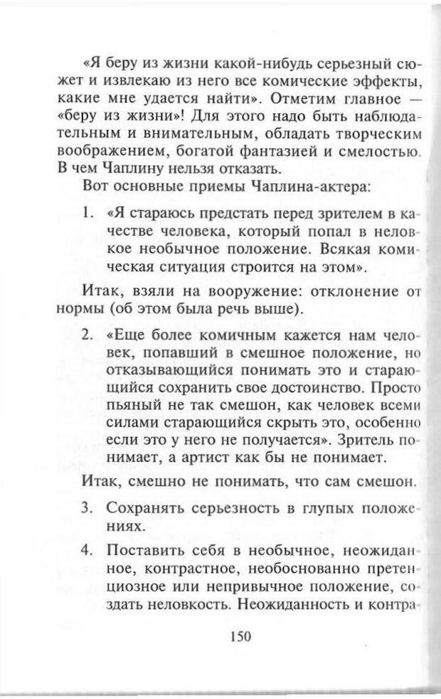 PDF. Как развить чувство юмора. Тамберг Ю. Г. Страница 149. Читать онлайн