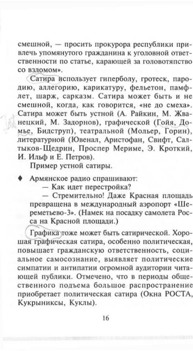 PDF. Как развить чувство юмора. Тамберг Ю. Г. Страница 15. Читать онлайн