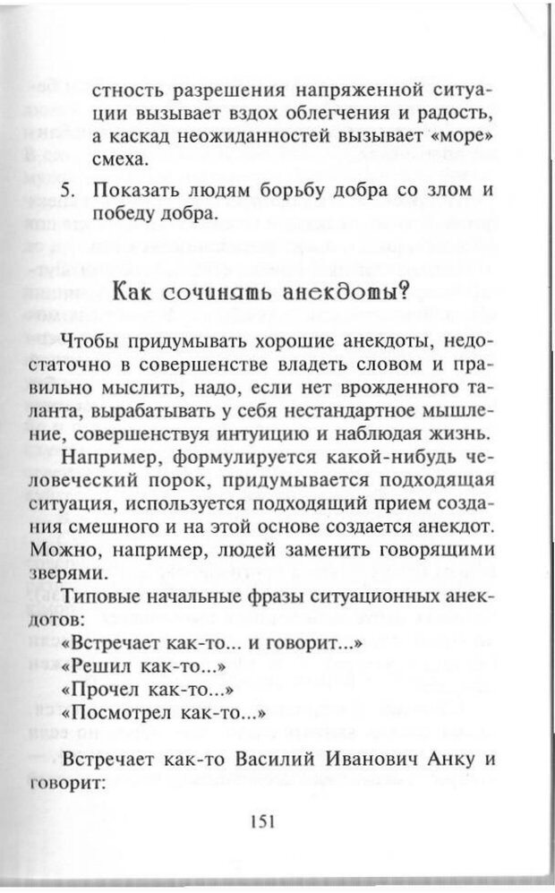 PDF. Как развить чувство юмора. Тамберг Ю. Г. Страница 150. Читать онлайн