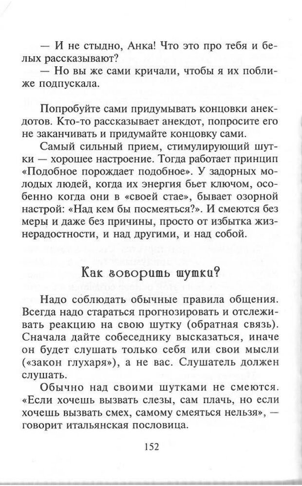PDF. Как развить чувство юмора. Тамберг Ю. Г. Страница 151. Читать онлайн