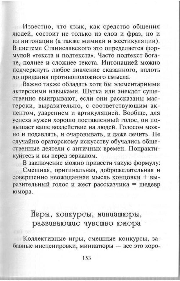 PDF. Как развить чувство юмора. Тамберг Ю. Г. Страница 152. Читать онлайн